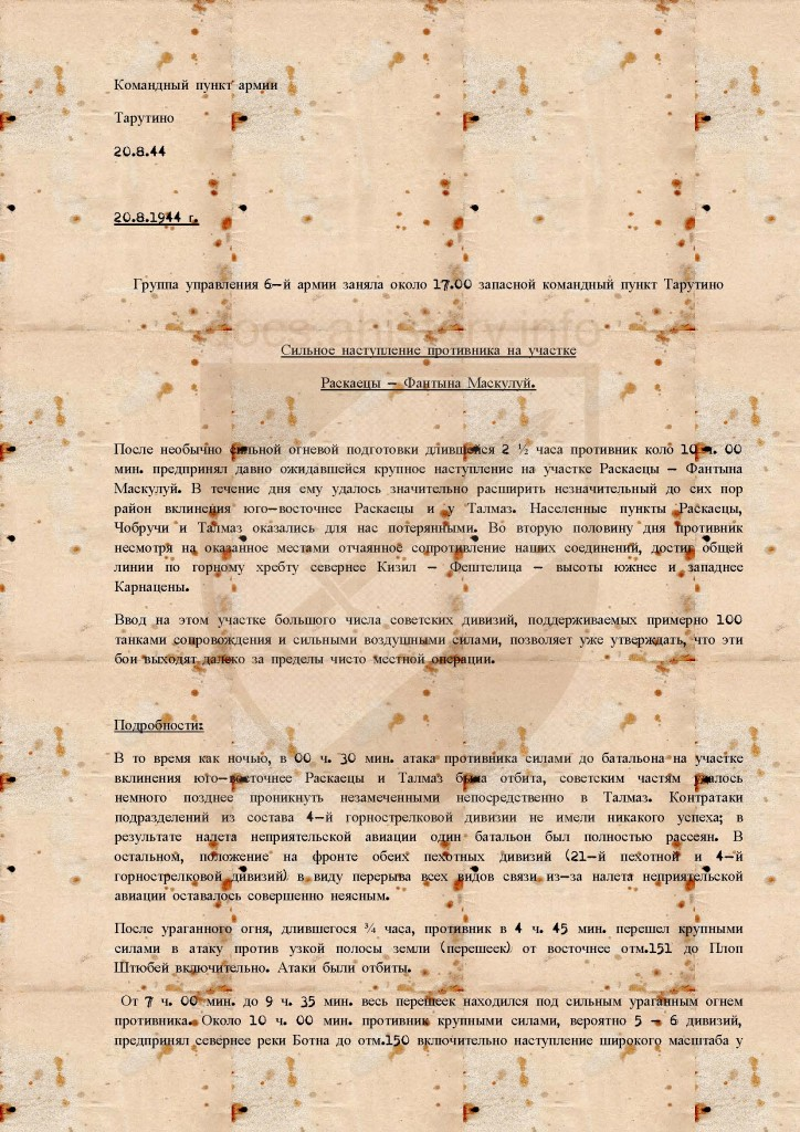 ЖБД 6 армии 20 августа R_Страница_1