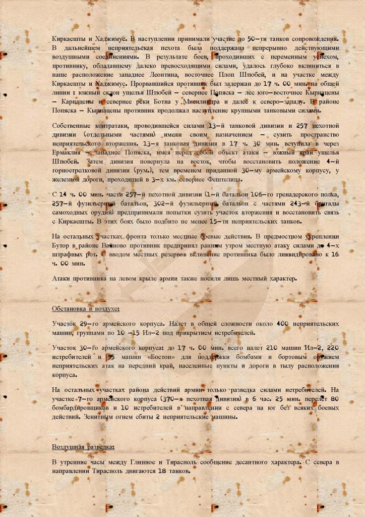 ЖБД 6 армии 20 августа R_Страница_2
