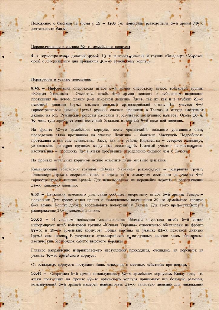 ЖБД 6 армии 20 августа R_Страница_3