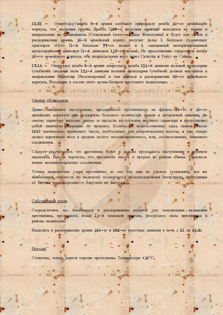 ЖБД 6 армии 20 августа R_Страница_5
