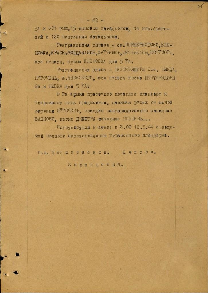 ЖБД 5 Уд.А.